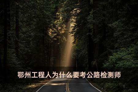 鄂州工程派去人�槭谗嵋�考公路�z�y��