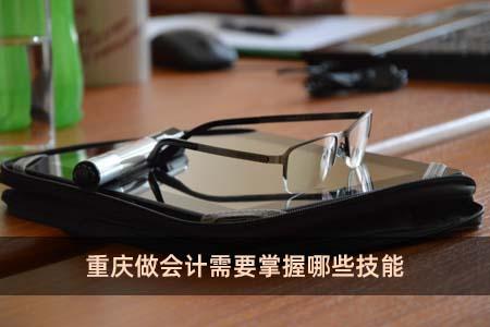 重庆做会计需要掌握哪些技能
