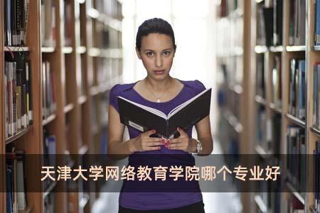 天津大学网络教育学院哪个专业好