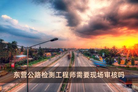 �|�I公路�z�y工程��需要�F�隹��核��
