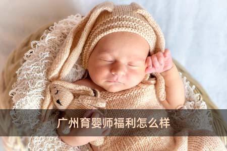 广州育婴师福利怎么样