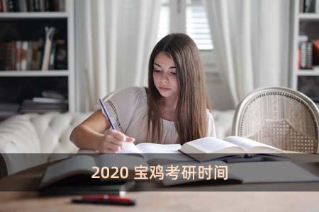 2020���u考研�r�g