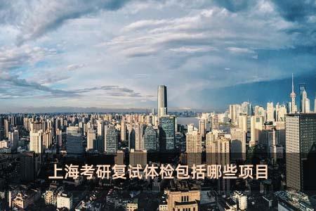 上海考研复试体检包括哪些项目