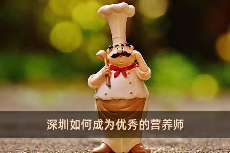 深圳如何成为优秀的营养师