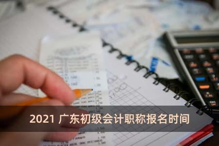 2021广东初级会计职称报名时间