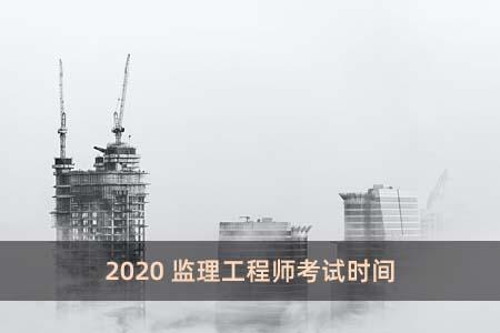 2020监理工程师考试时间