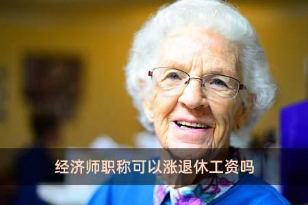 经济师职称可以涨退休工资吗