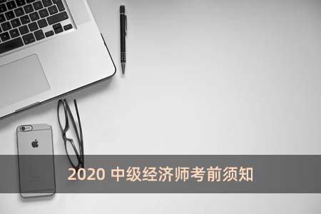 2020中级经济师考前须知