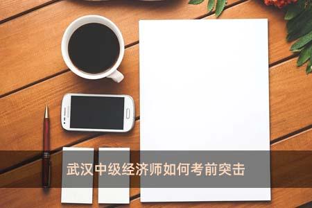 武汉中级经济师如何考前突击