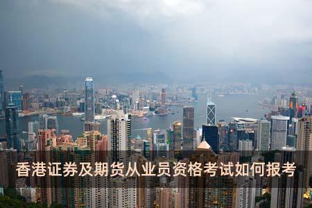 香港证券及期货从业员资格考试如何报考