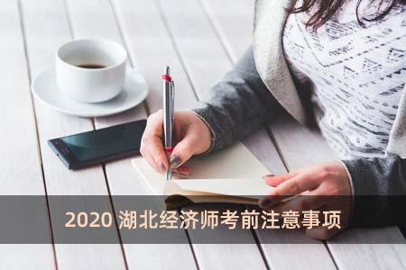 2020湖北经济师考前注意事项