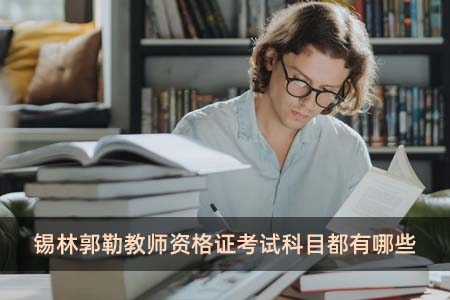 锡林郭勒教师资格证考试科目都有哪些