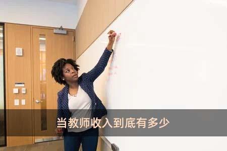当教师收入到底有多少