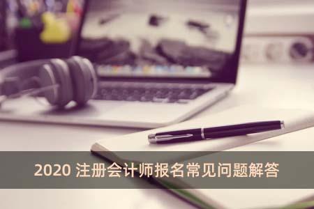 2020注册会计师报名常见问题解答