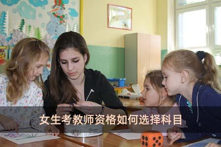 女生考教师资格如何选择科目