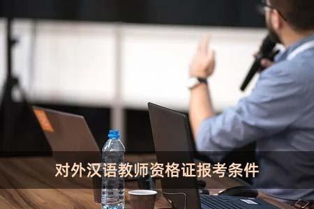 对外汉语教师资格证报考条件