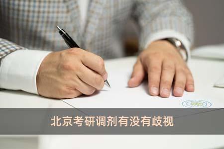 北京考研调剂有没有歧视