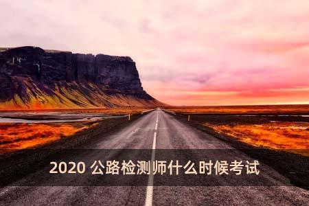 2020公路检测师什么时候考试
