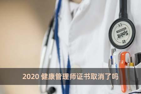 2020健康管理师证书取消了吗