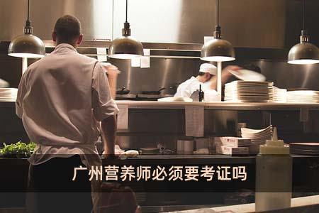 广州营养师必须要考证吗