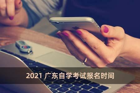 2021广东自学考试报名时间