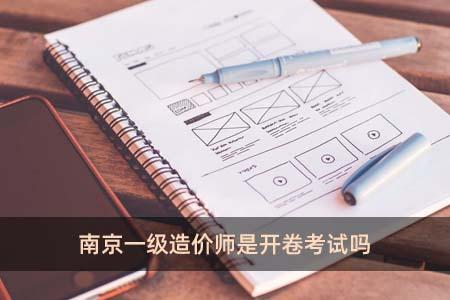 南京一级造价师是开卷考试吗