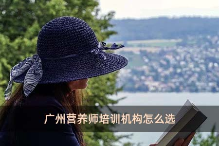 广州营养师培训机构怎么选