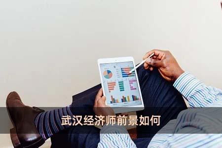武汉经济师前景如何