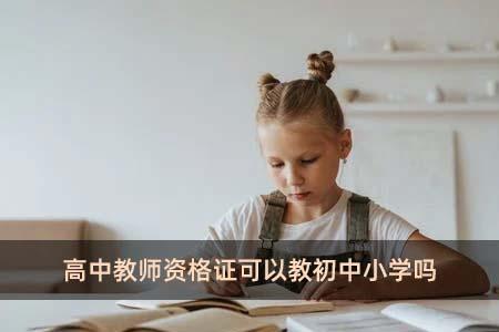 高中教���Y格�C可昆�龅茏右膊皇浅运匾越坛踔行�W��
