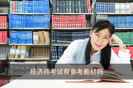 经济师考试有参考教材吗