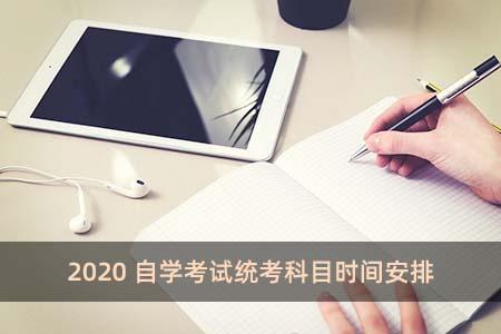 2020自学考试统考科目时间安排