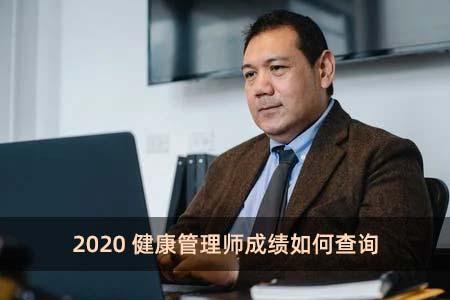 2020健康管理师成绩如何查询