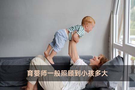 育婴师一般照顾到小孩多大