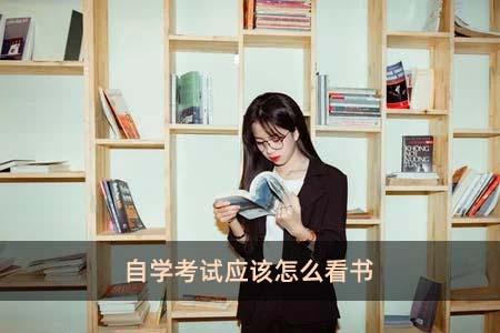 自学考试应该怎么看书