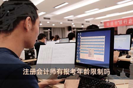 注册会计师有报考年龄限制吗