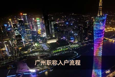 广州职称入户流程