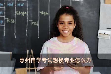 惠州自�W考�⌒ 想�Q��I怎麽�k