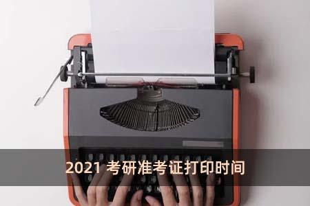 2021考研�士嫉茏悠届o道�C打印�r�g