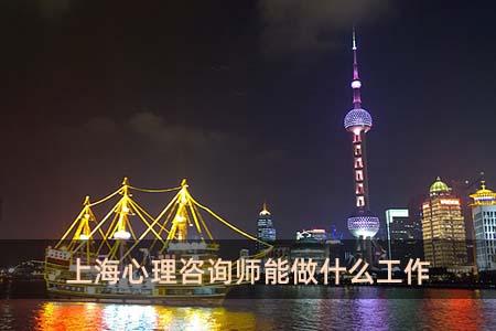 上海心理咨询师能做什么工作