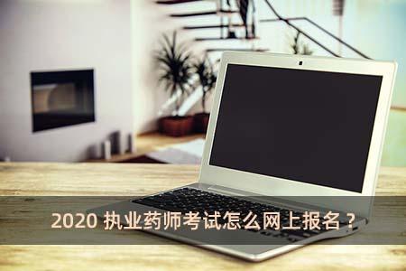 2020执业药师考试怎么网上报名?