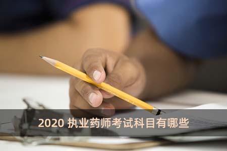 2020执业药师考试科目有哪些