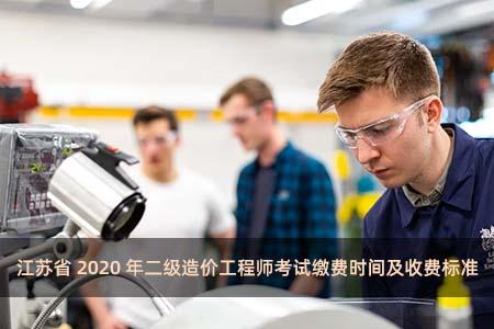 江苏省2020年二级造价工程师考试缴费时间及收费标准