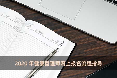 2020年健康管理师网上报名流程指导