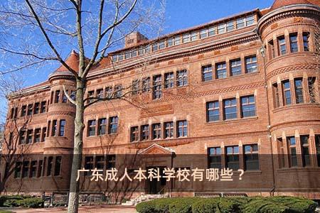 广东成人本科学校有哪些?