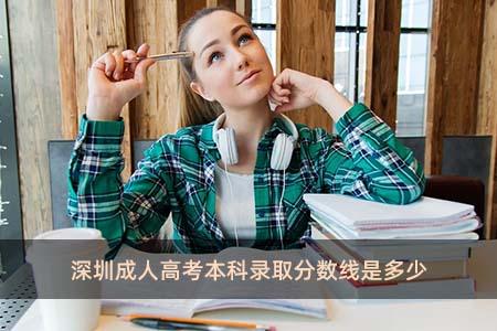 深圳成人高考本科录取分数线是多少