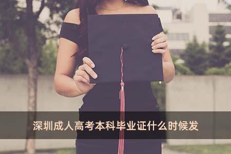 深圳成人高考本科毕业证什么时候发