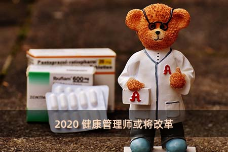 2020健康管理师或将改革