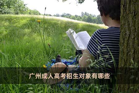 广州成人高考招生对象有哪些