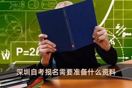 深圳自考报名需要准备什么资料
