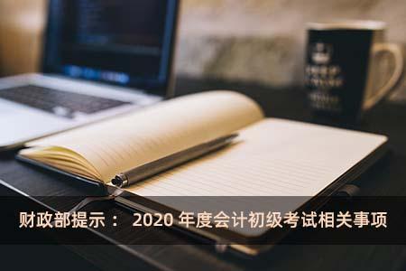 财政部提示:2020年度会计初级考试相关事项